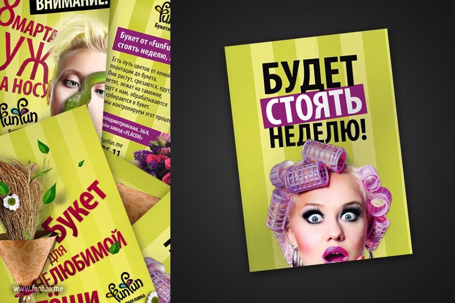 FunFun Реклама