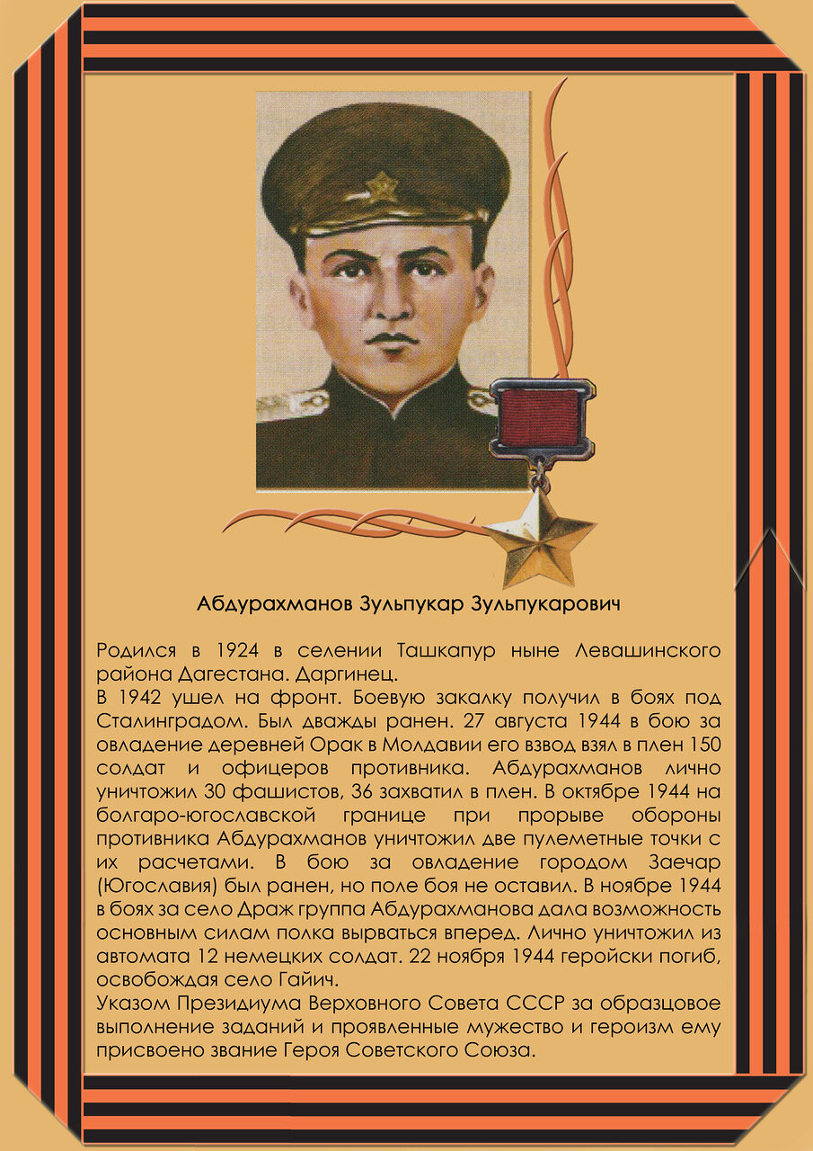 Абдурахманов Зульпукар Зульпукарович, дагестан, дагестанцы, дагестанские герои