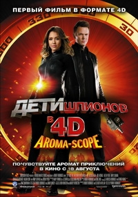 Дети шпионов 4D / Spy Kids: All the Time in the World in 4D (2011/BDRip/HDRip)