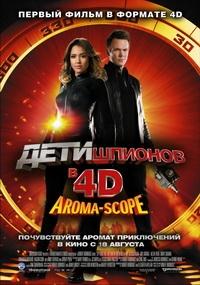 Дети шпионов 4D / Spy Kids: All the Time in the World in 4D (2011/BDRip/HDRip)