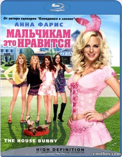 Мальчикам это нравится / The House Bunny (2008/BDRip/HDRip)
