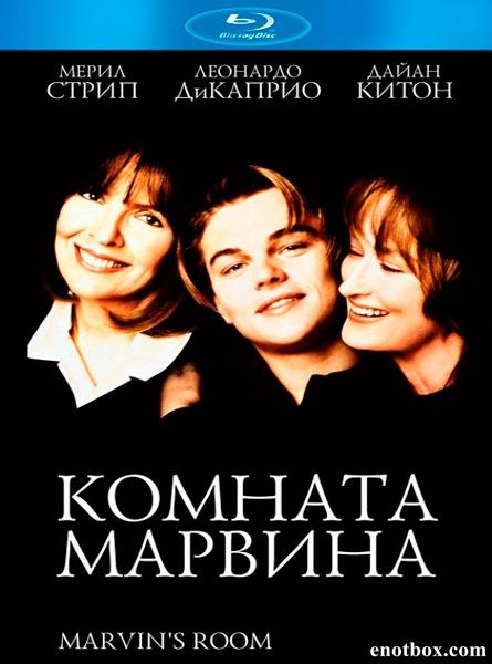 Комната Марвина / Marvin's Room (1996/BDRip/HDRip)