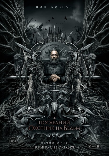����� ��������� ������� �� ����� / The Last Witch Hunter (2015)