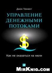 Книга Управление денежными потоками. Как не оказаться на мели