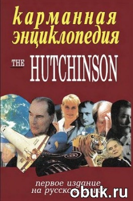 Книга Карманная энциклопедия Hutchinson (PDF)