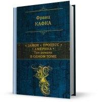 Книга Кафка Франц - Замок. Процесс. Америка