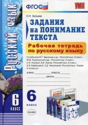Книга Задания на понимание текста. Рабочая тетрадь по русскому языку. 6 класс.