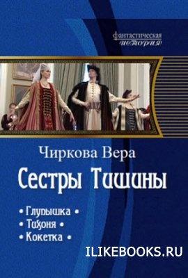 Книга Чиркова Вера - Сестры Тишины. Трилогия