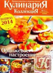 Журнал Книга Кулинария. Коллекция №11 ноябрь 2013