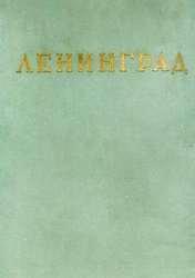Книга Ленинград. Архитектурно-планировочный обзор развития города