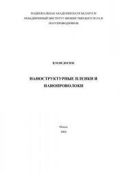 Книга Наноструктурные пленки и нанопроволоки