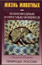 Книга Земноводные и пресмыкающиеся