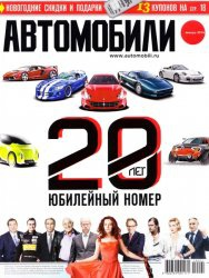 Журнал Автомобили №1 2014