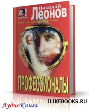 Леонов Николай - Профессионалы. Читает Сушков В. (аудиокнига)