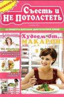 Книга Съесть и не потолстеть (сентябрь 2011) pdf 14,5Мб