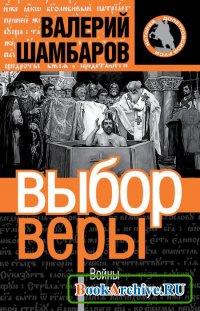 Книга Выбор веры. Войны языческой Руси