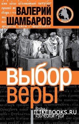 Книга Валерий Шамбаров - Выбор веры. Войны языческой Руси