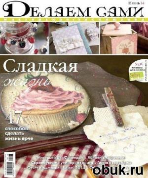Книга Делаем сами №6 (июнь 2014) Россия