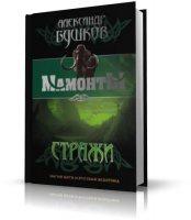 Книга Бушков Александр - Мамонты 4. Стражи (аудиокниги) mp3