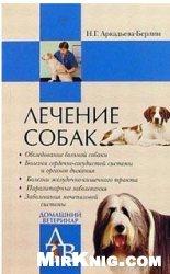 Книга Лечение собак. Справочник ветиринара