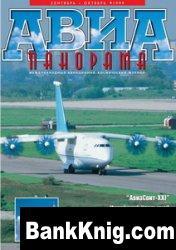 Журнал Авиапанорама №5 1999