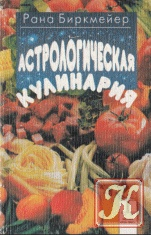 Книга Книга Астрологическая кулинария