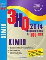 Книга ЗНО 2014. Хімія