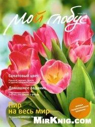 Журнал Мой глобус весна 2014