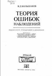 Книга Теория ошибок наблюдений