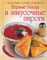 Первые блюда и закусочные пироги