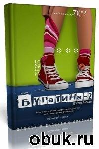 Журнал Максим Алешин - Новые приключения деревянной девочки, или возвращение Буратины (Аудиокнига)