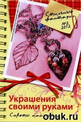 Книга Спецвыпуск газеты Рукоделие модно и просто № 2 2012 Стильные фантазии