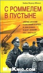Книга С Роммелем в пустыне. Африканский танковый корпус в дни побед и поражений 1941-1942 годов