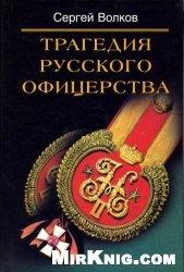 Книга Трагедия русского офицерства