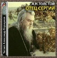 Книга Толстой Лев  - Отец Сергий (Аудиокнига)  125Мб