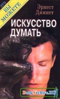 Книга Искусство думать.