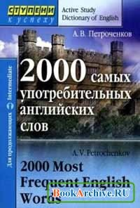 Книга 2000 самых употребительных английских слов.