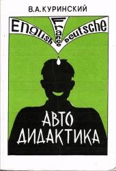 Книга Автодидактика