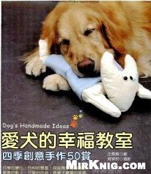 Книга Dogs Handmade Ideas