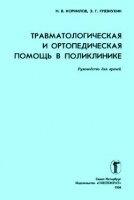 Книга Травматологическая и ортопедическая помощь в поликлинике djvu 5,97Мб