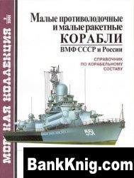 Книга Морская коллекция № 2001-02 (038). Малые противолодочные и малые ракетные корабли ВМФ СССР и России pdf 14Мб