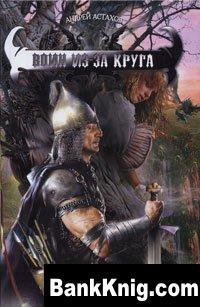 Книга Воин из за круга rtf 2,98Мб