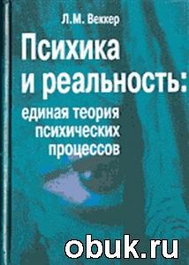 Книга Психика и реальность: единая теория психических процессов