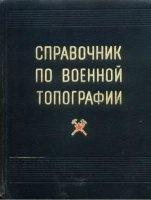 Книга Справочник по военной топографии djvu 7,01Мб