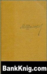 Книга М. Шолохов. Собрание сочинений в восьми томах       fb2