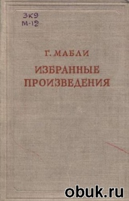 Книга Мабли Г. Избранные произведения