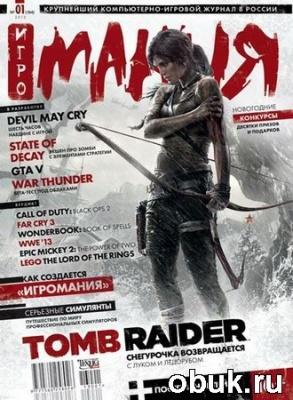 Журнал Игромания №1 (январь 2013)