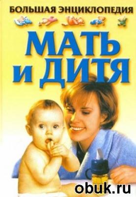Книга Мать и дитя. Большая энциклопедия