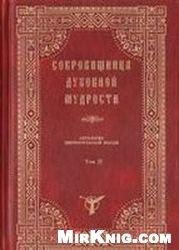 Книга Сокровищница духовной мудрости. Антология святоотеческой мысли в 12 томах (3том)