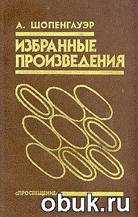 Аудиокнига Артур Шопенгауэр. Избранные произведения (аудиокнига)